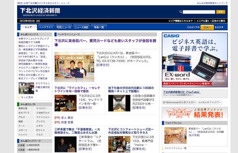 Shimokitanews2