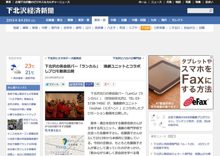 shimokitanews