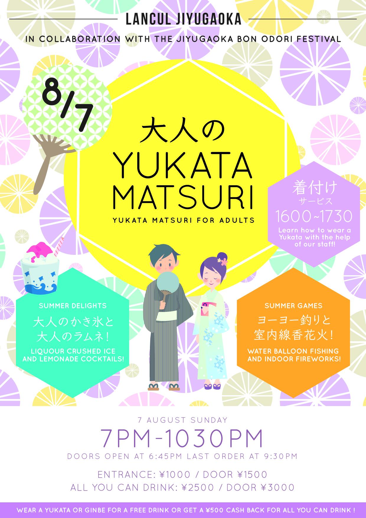 Yukata matsuri 浴衣祭り パーティー 自由が丘 英会話 カフェ ランカル LanCul