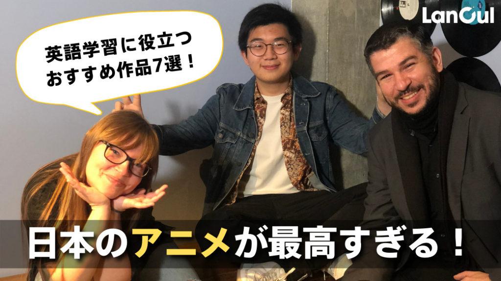 【海外の反応】日本のアニメは外国人に大人気?! 英語学習におすすめの作品もご紹介!のアイキャッチ