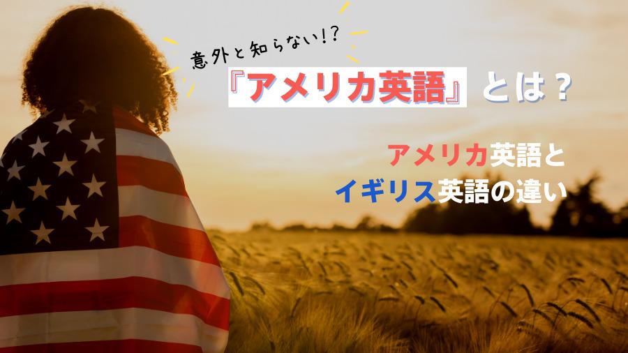 『アメリカ英語』とは?アメリカ英語とイギリス英語の違いのアイキャッチ
