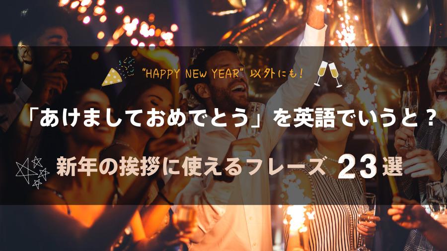 """""""Happy New Year"""" 以外にも! 「あけましておめでとう」を英語でいうと? 新年の挨拶に使えるフレーズ23選のアイキャッチ"""