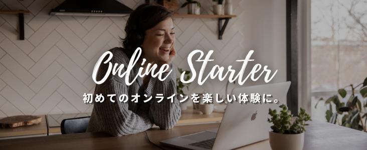 オンライン初心者のためのセッション【完全ガイド付き】のアイキャッチ