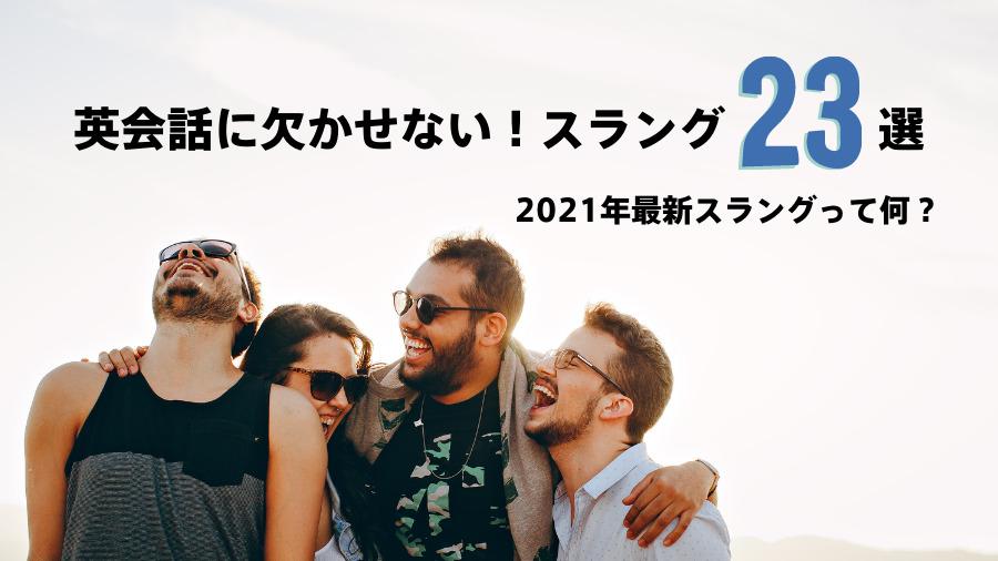 英会話に欠かせない!英語スラング ジャンル別23選 ネイティブの間で流行っている2021年最新スラングも!のアイキャッチ