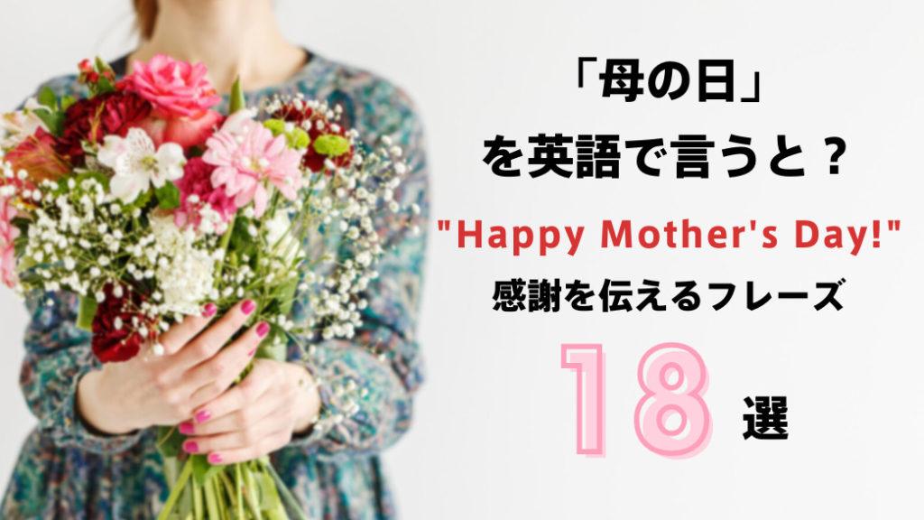 """【2021年最新版】「母の日」は英語で? """"Mother's Day"""" 感謝を伝えるフレーズ18選!のアイキャッチ"""