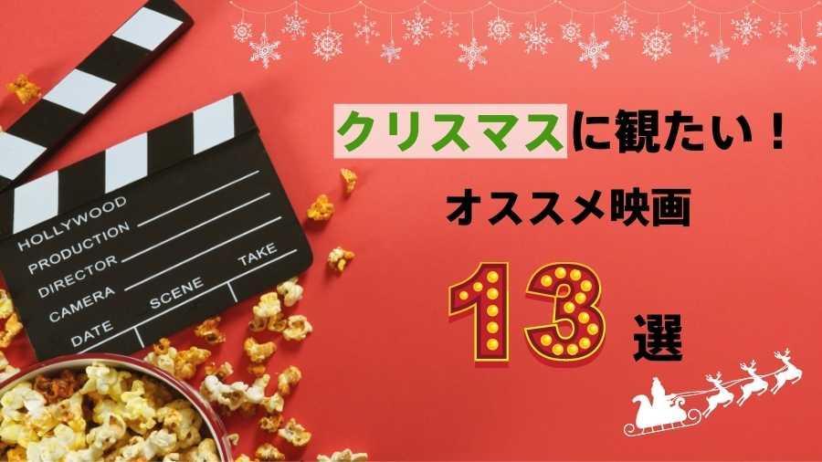クリスマスに観たい!オススメ映画13選のアイキャッチ