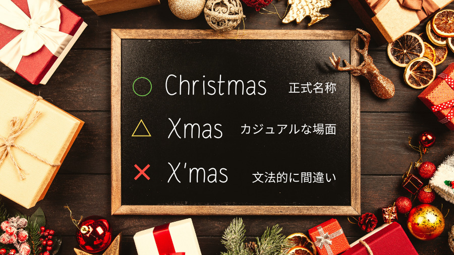 クリスマスの違い解説