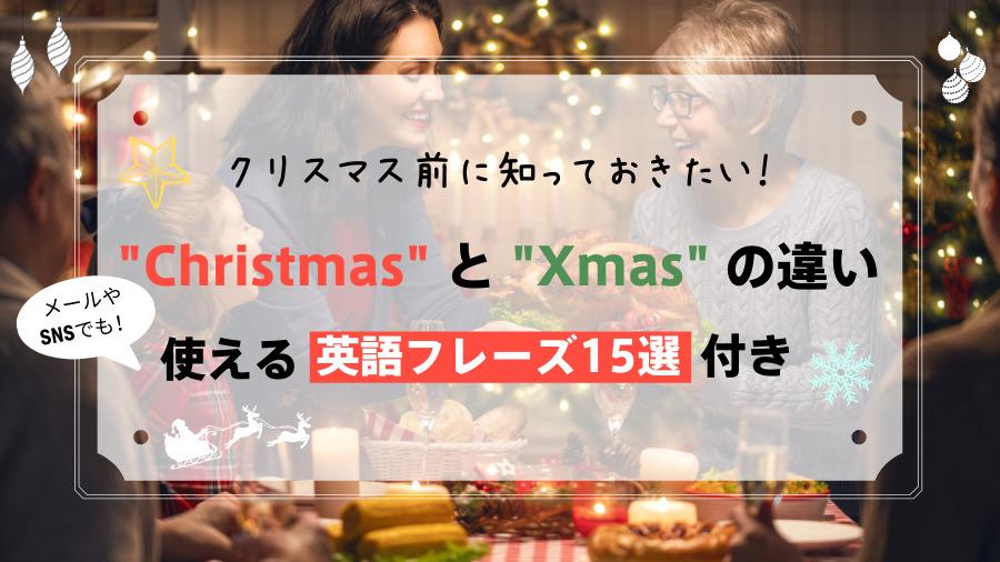 """クリスマス前に知っておきたい!""""Christmas""""と""""Xmas""""の違いのアイキャッチ"""