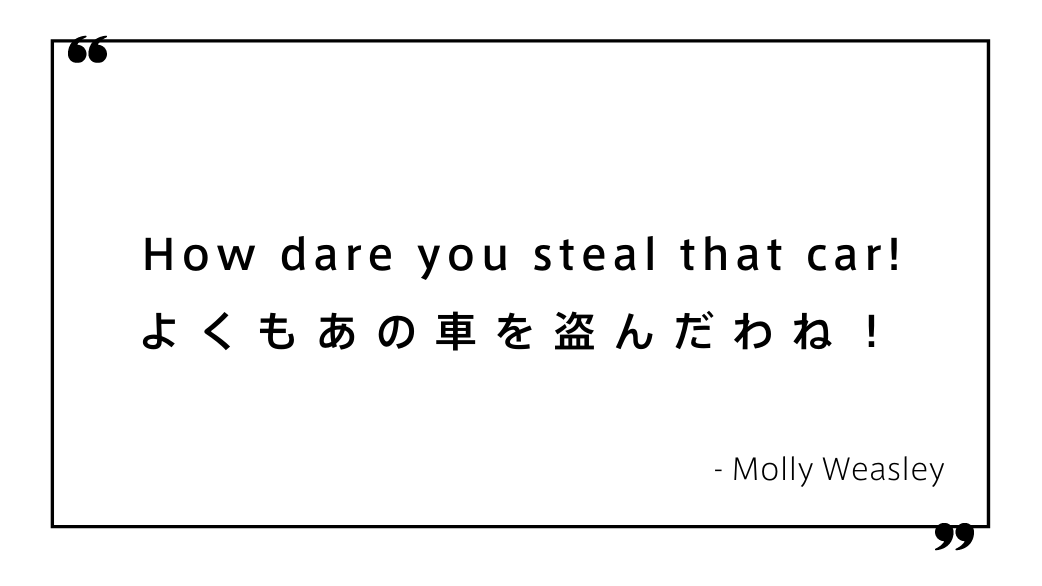 How dare you steal that car! よくもあの車を盗んだわね!
