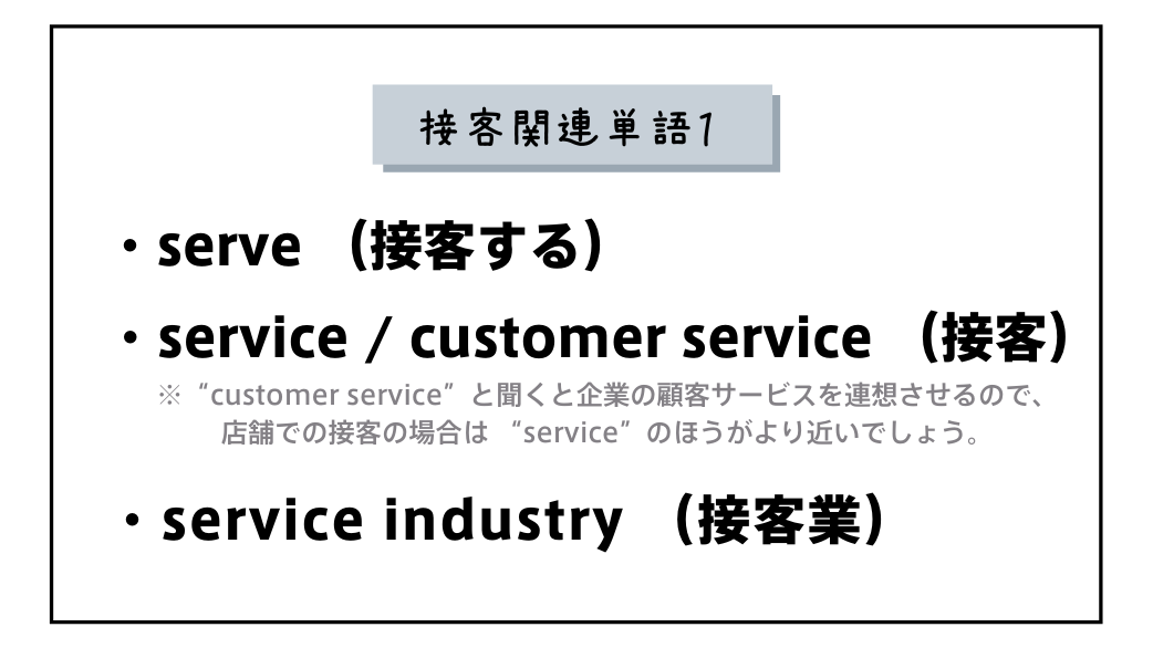 接客関連単語1