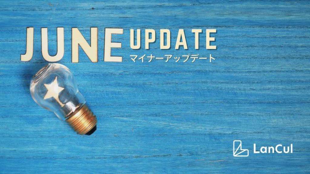 【英会話カフェのセッション開催数拡大!】6月マイナーアップデートのお知らせのアイキャッチ