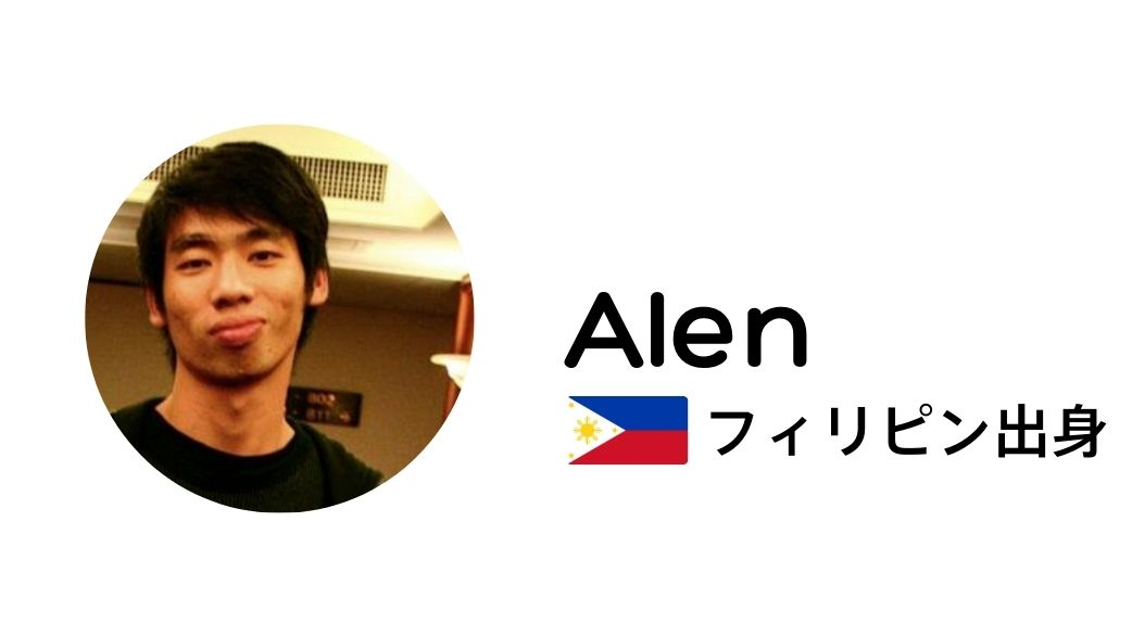 Alen フィリピン出身