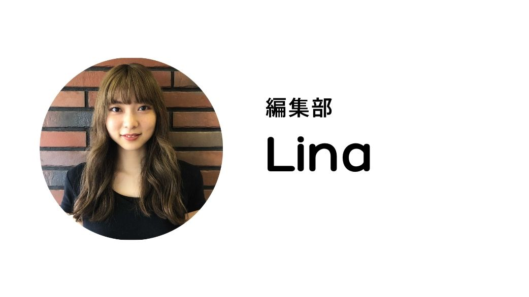 編集部Lina