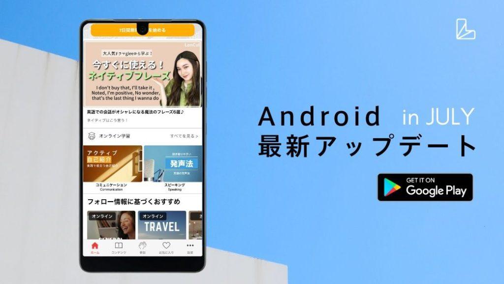 【Android 7/1~】最新版Appの最新機能を楽しもう!& お酒のご利用ガイドのアイキャッチ