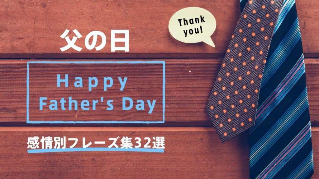 """【父の日】感謝の気持ちどう伝える? """"Happy Father's day""""とっておきの英語で贈るメッセージ32選のアイキャッチ"""