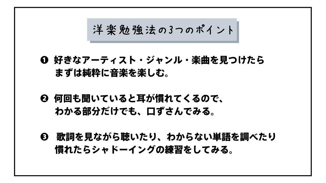 洋楽勉強法の3つのポイント, 洋楽, アーティスト, 英語, 英会話