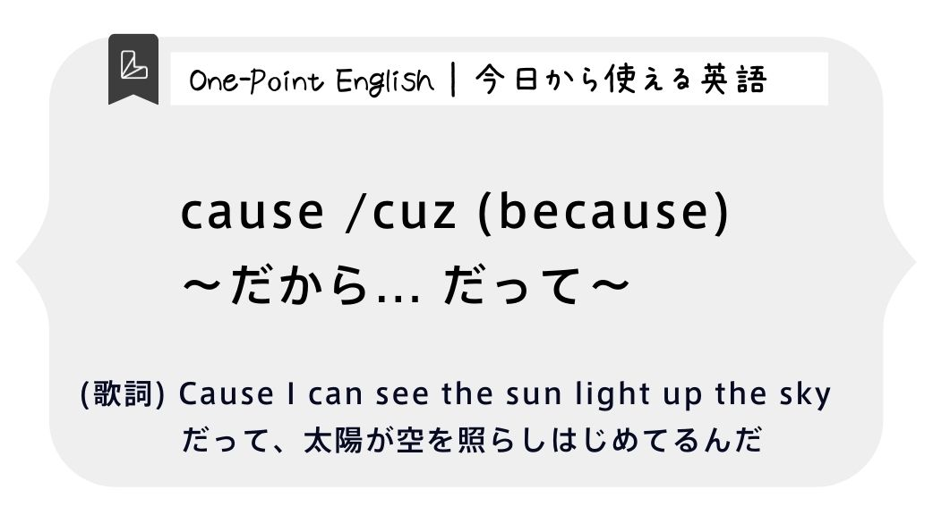 英語, 英語学習, 英語フレーズ, 英会話, one-point english