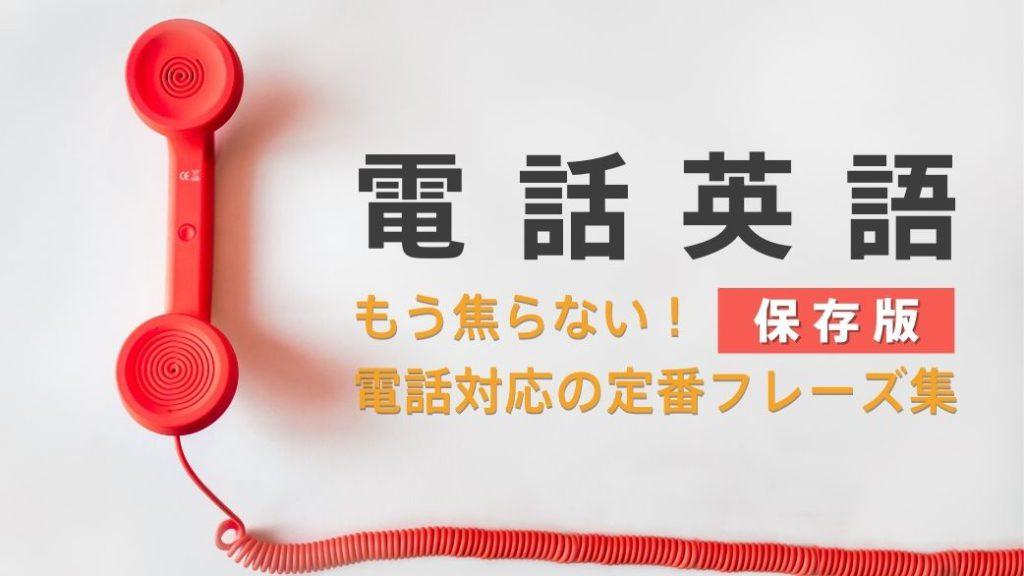 【英語で電話】焦らない電話対応の定番フレーズ集【保存版】のアイキャッチ