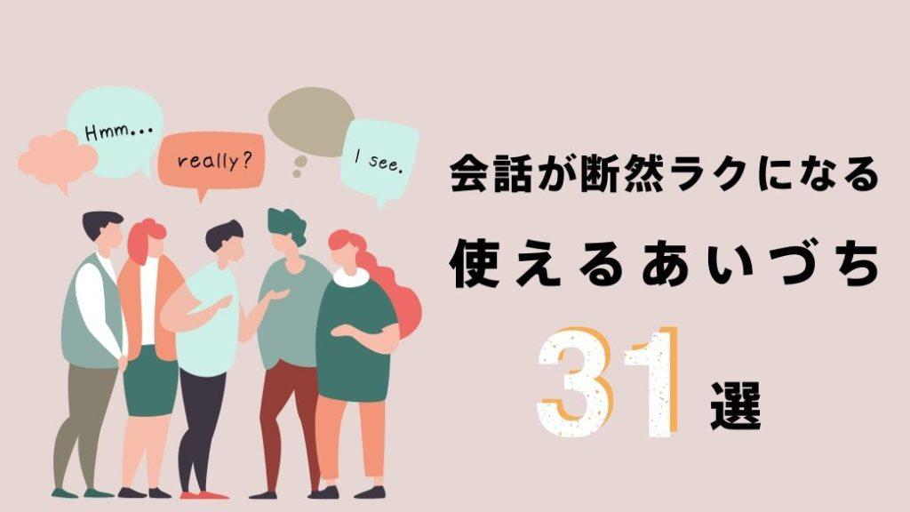 英語のあいづちを習得すると会話はラクになる!ネイティブに聞いた使えるあいづち31選のアイキャッチ