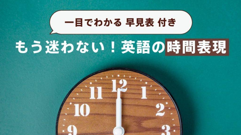 【徹底解説】もう迷わない!英語の時間表現。困った時にすぐ使える早見表付きのアイキャッチ