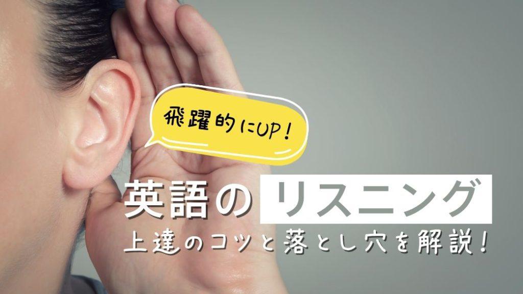 飛躍的にUP!英語のリスニング上達のコツと意外な落とし穴を解説!のアイキャッチ