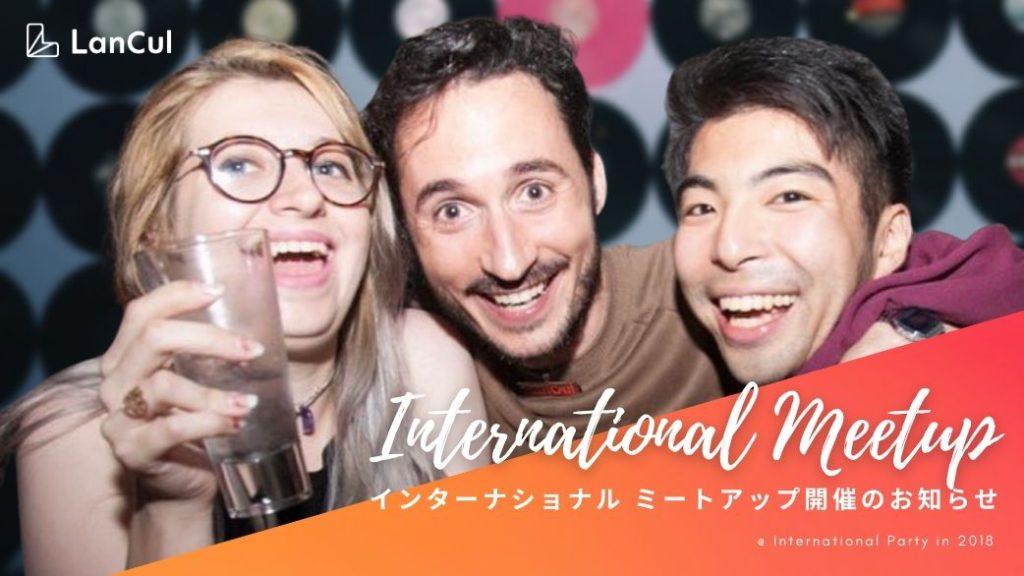 【Int. Meetup】インターナショナル・ミートアップ開催再開についてのアイキャッチ